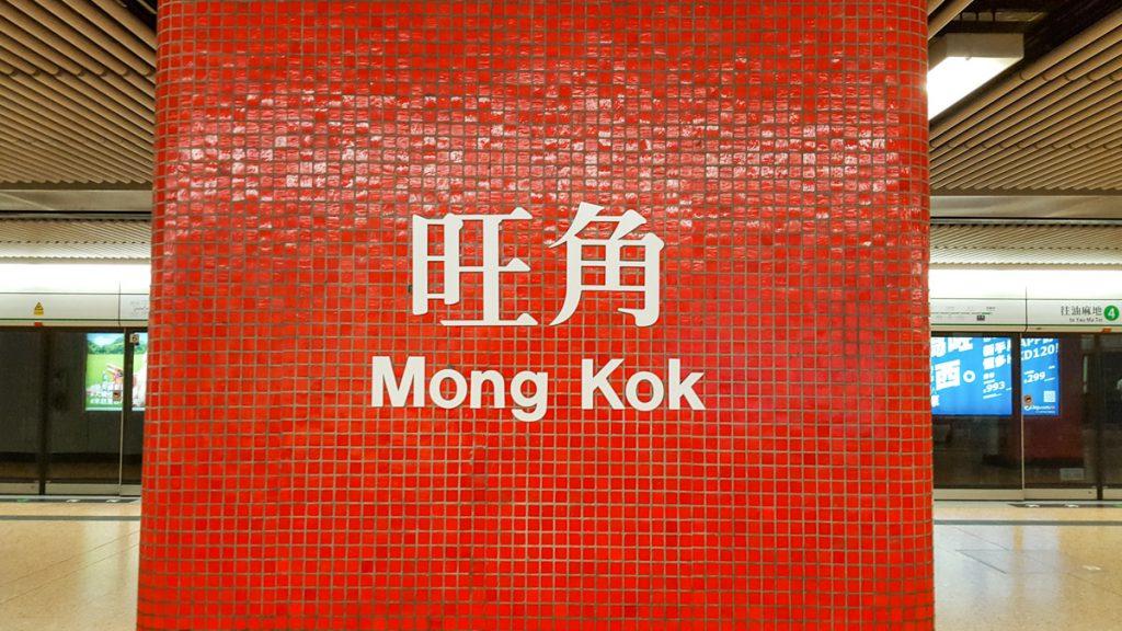 Stacja MTR